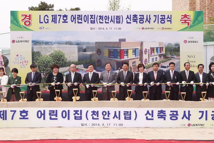 LG복지재단, 충남 천안시에 건립•기증할 어린이집인 「천안시립 어린이집」 기공식