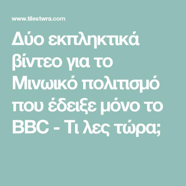 Δύο εκπληκτικά βίντεο για το Μινωικό πολιτισμό που έδειξε μόνο το BBC - Τι λες τώρα;