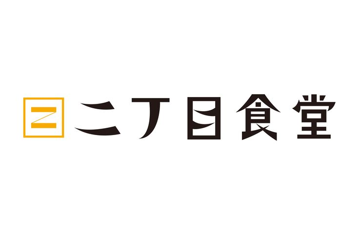 二丁目食堂[ロゴ] |adhouse public - アドハウスパブリック