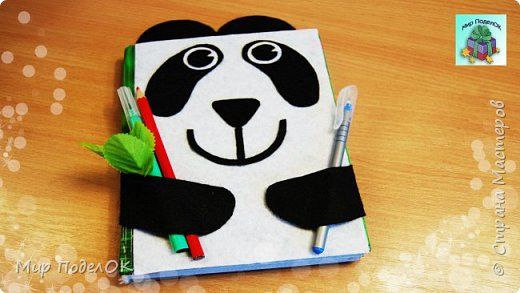 В этом видео мы предлагаем вам интересную идею, как из обычного и скучного блокнота сделать небольшой органайзер с кармашками для ручек и карандашей и закладками. Нам понадобится: - блокнот, - белый и черный фетр, - горячий клей, - липучка.