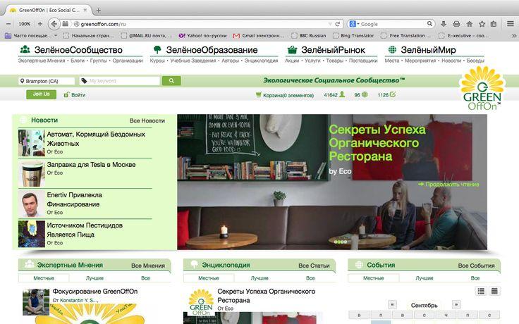 #Русскоязычная Версия Портала @GreenOffOn / GreenOffOn – now in #Russian! http://greenoffon.com/post/greenoffon-now-russian