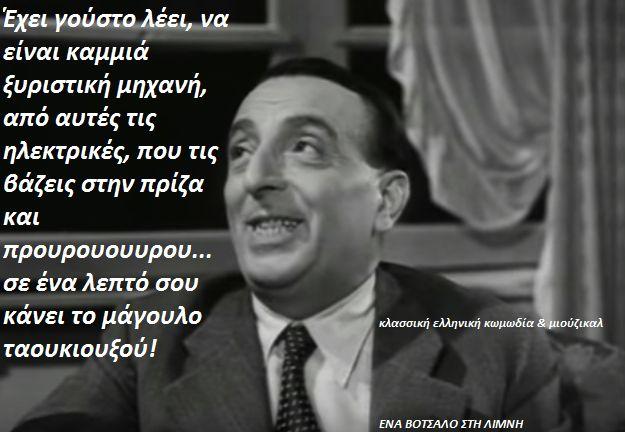 """Ένα Βότσαλο Στη Λίμνη -1952-(Α' Προβολή: 8/12/1952) Πρώτη εμφάνιση: Μαίρη Λαλοπούλου Κινηματογραφική διασκευή της ομώνυμης θεατρικής κωμωδίας των Σακελλάριου και Γιαννακοπούλου, που ερμήνευσε ο Λογοθετίδης στο θέατρο Κεντρικόν. Γυρίστηκε στο υπερσύγχρονο στούντιο Nassibian της Αιγύπτου. Ξαναγυρίστηκε με πρωταγωνιστή τον Λάμπρο Κωνσταντάρα, 15 χρόνια μετά, με τον τίτλο """"Ο Σπαγγοραμένος""""."""