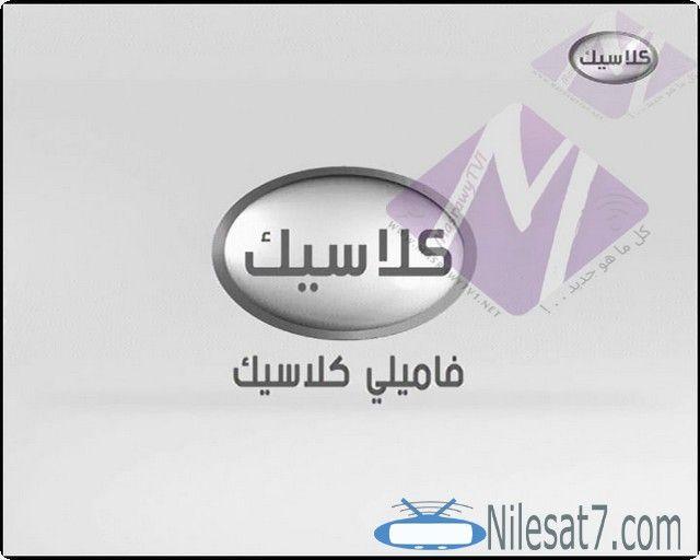 تردد قناة فاميلي كلاسيك Family Classic 2020 Classic Family Family Classic القنوات العربية Classic Bathroom Scale