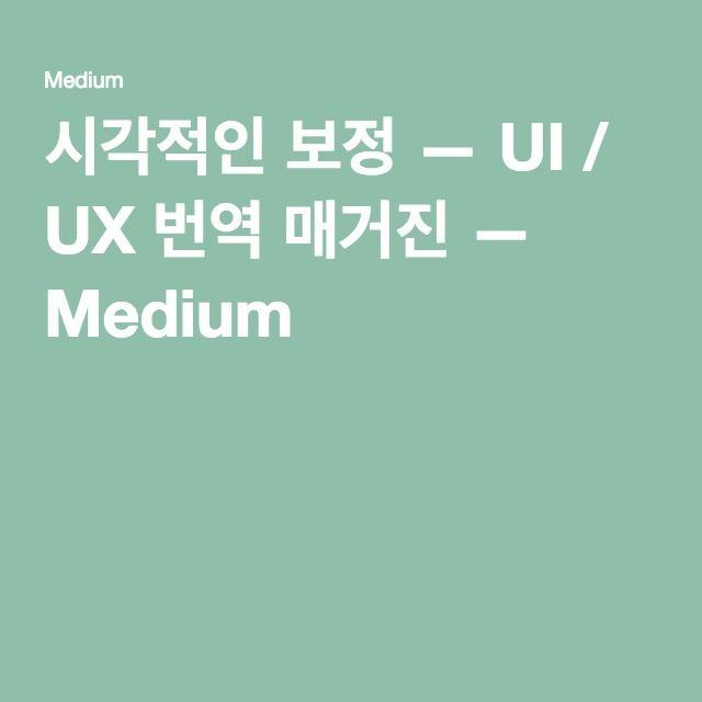 시각적인 보정 — UI / UX 번역 매거진 — Medium