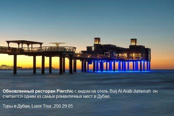 Путешествия в Объединенные Арабские Эмираты.
