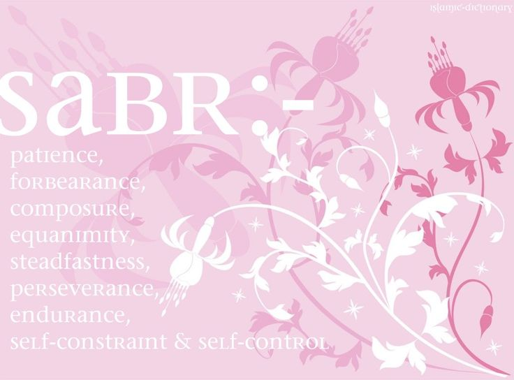 "Sabr (Arabic: صْبِرْ ṣabr‎) is the virtue of ""patience"" or ""endurance"". Sabr is characterized as being one of the two parts of faith (the other being shukr). Arabic lexicographers suggest that the root ṣ-b-r, of which ṣabr is the nomen actionis, means to bind or restrain."