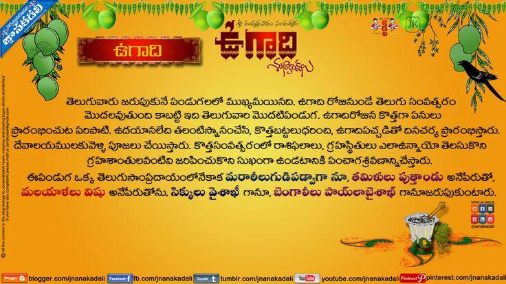 ఉగదtelugu Beautiful Ugadhi Quotes With Photos New Latest
