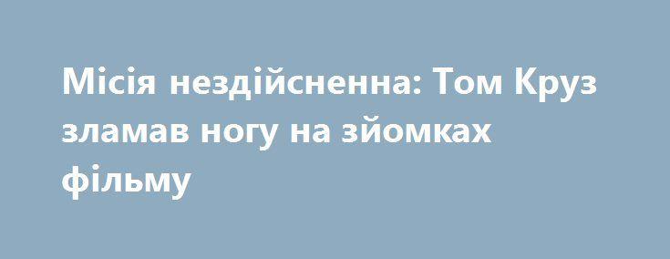 """Місія нездійсненна: Том Круз зламав ногу на зйомках фільму https://www.depo.ua/ukr/life/misiya-nezdiysnenna-tom-kruz-zlamav-nogu-na-zyomkah-filmu-20170817624243  Голлівудськийактор Том Круз зламав щиколотку, стрибаючи по дахах лондонських хмарочосів на зйомках шостого фільму """"Місія нездійсненна"""""""