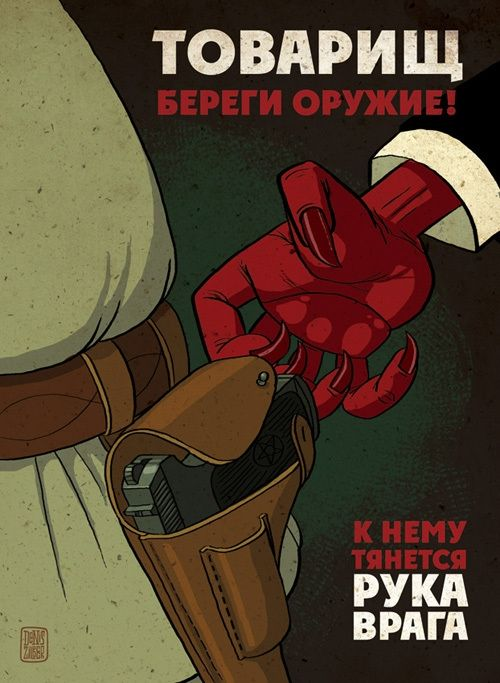 Comrade take care of weapons! To him stretches a hand of the enemy.