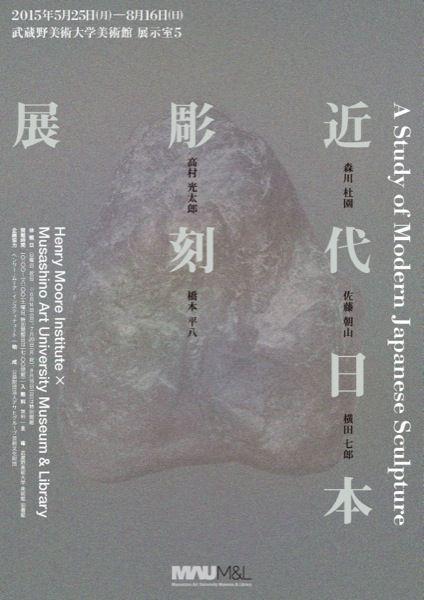 <small>近代日本彫刻展 −A Study of Modern Japanese Sculpture−</small>このたび、武蔵野美術大学 美術館・図書館では、展覧会「近代日本彫刻展 ― A Study of Modern Japanese Sculpture」を開催します。  本展は、西欧の研究者が日本の近代彫刻を紹介するこれまでにない試みとして、エドワード・アーリントン教授(Edward Allington/ロンドン大学スレード校大学院)の協力のもと、リーズ(イギリス)にあるヘンリー・ムーア・インスティテュートによって企画され、同地にて2015年1月18日から4月19日まで開催されました。西欧の視座から日本の近代彫刻とその歴史を見直すことで、日英の双方が「彫刻」についての認識を深める一方で、イギリス展を契機に、西欧においても「近代日本彫刻」が新たな研究分野として確立されることが期待されます。…
