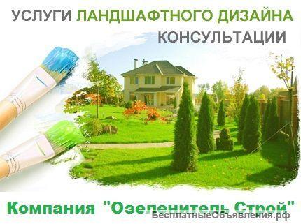 Услуги ландшафтного проектирования и дизайна участков в Москве и области…