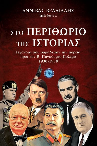 Cover for historical research book. Enalios Publications