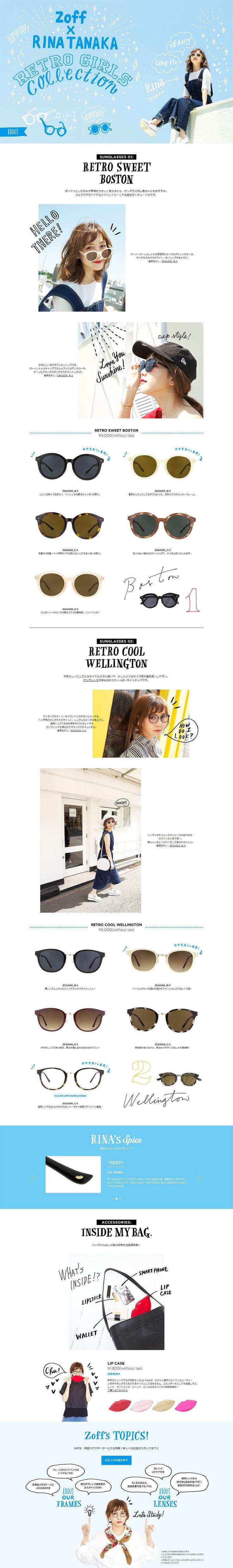 Zoff×RINA TANAKA RETRO GIRLS COLLECTION【ファッション関連】のLPデザイン。WEBデザイナーさん必見!ランディングページのデザイン参考に(かわいい系)