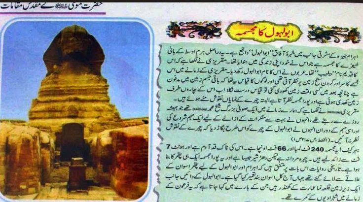 Islam Miracles: Prophet Hazrat Musa.A.S