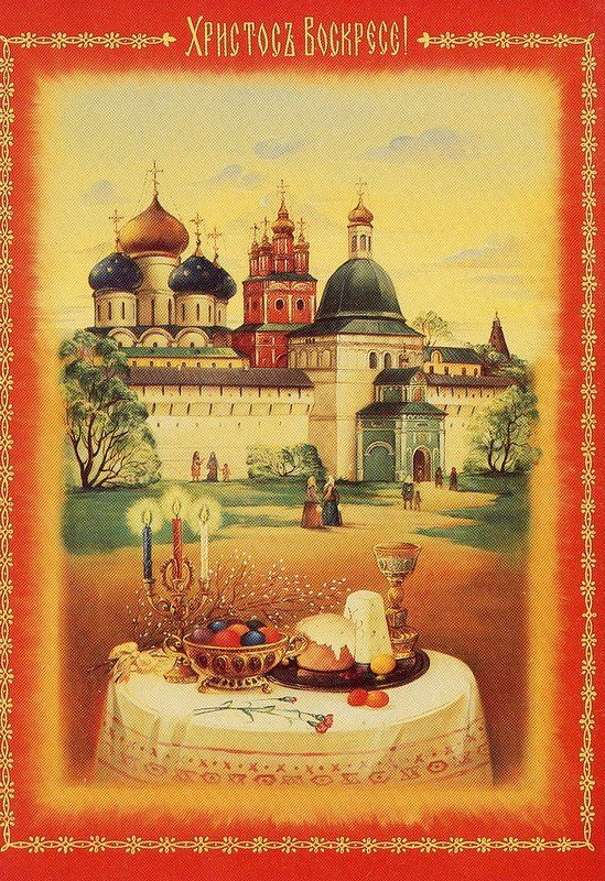 Vintage Russian Easter postcard.