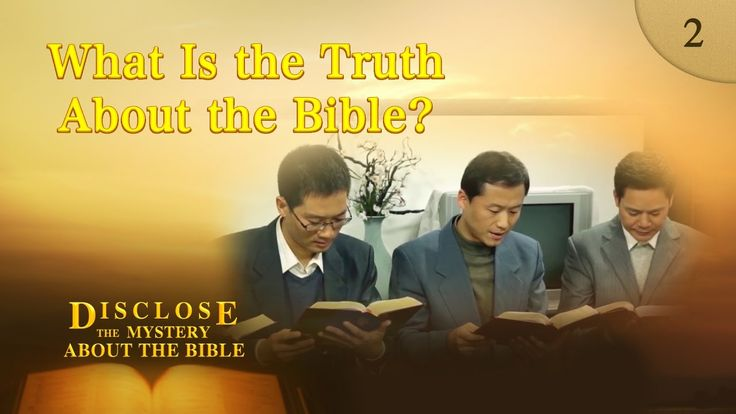 Ironclad Proofs—Disclose the Mystery About the Bible (2) - What Is the T...