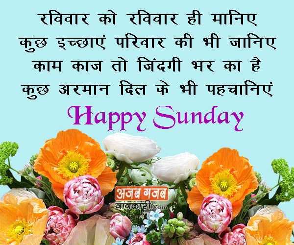 Good Morning Happy Sunday Images In Hindi With Inspirational Quotes