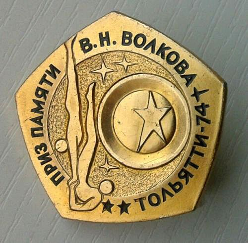 """V.N. Volkov memory prize - Tolyatti 1974"". (Cosmonaut Volkov died in Soyuz-11 accident). Soviet Russian space pin Just let me know. 