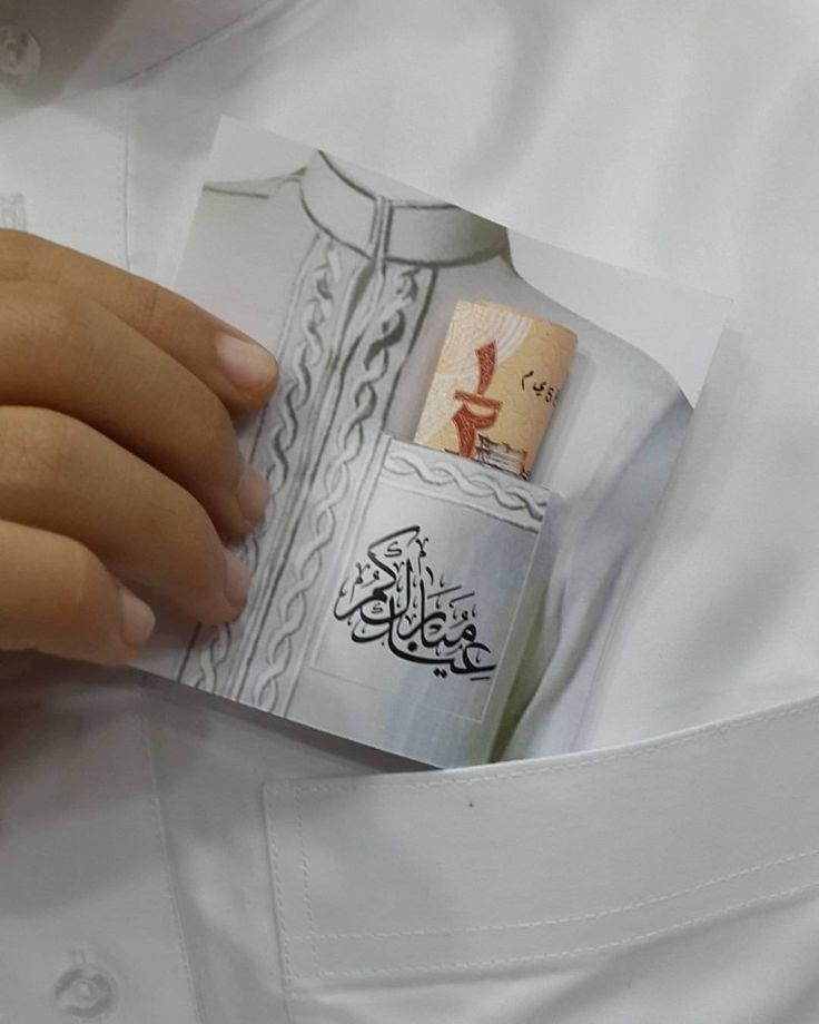 بطاقات العيد متوفره مع امكانيه اضافه الاسم،، للحجز 33825834 -33852834 #قطر…