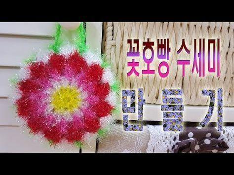 꽃수세미 수세미 뜨기 flower loofah make - YouTube