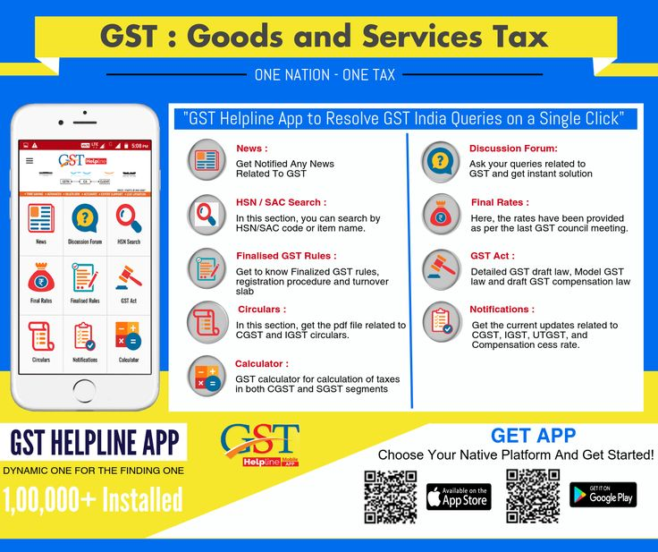 Get the app for GST with updated version and new features like HSN/SAC search, news, notification, circulars etc. from play store and app store on your smartphones which are available on both platform Android and iOS.