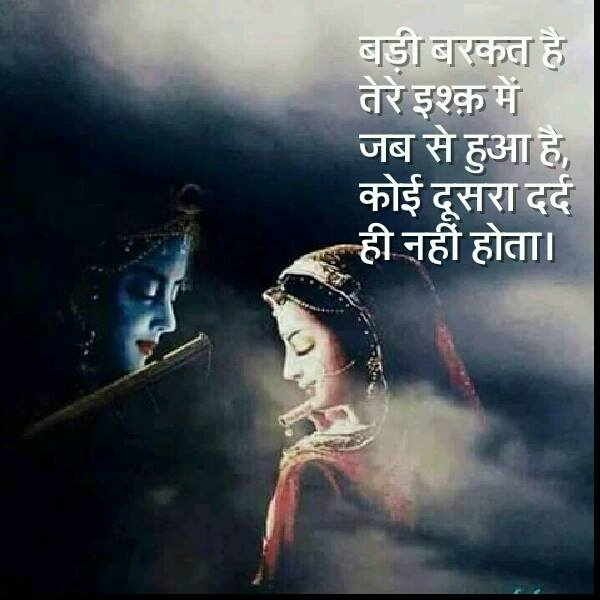 Radha Krishna Love Quotes (20)