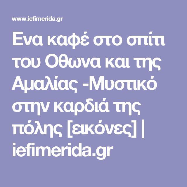 Ενα καφέ στο σπίτι του Οθωνα και της Αμαλίας -Μυστικό στην καρδιά της πόλης [εικόνες] | iefimerida.gr