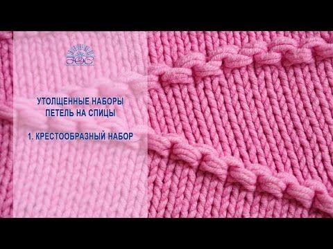 Набор петель*** Крестообразный набор петель спицами - YouTube