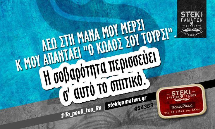 Λέω στη μάνα μου μερσί @To_pouli_tou_Ro - http://stekigamatwn.gr/s4383/
