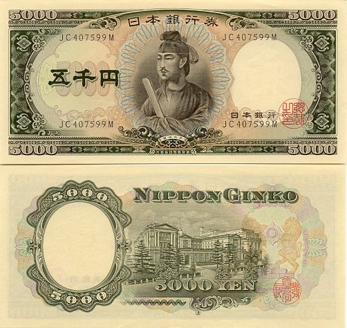 japan currency | Japan 5000 Yen 1957 - Japanese Currency Bank Notes, Paper Money ...