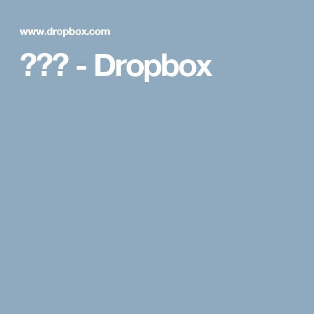 ホーム - Dropbox