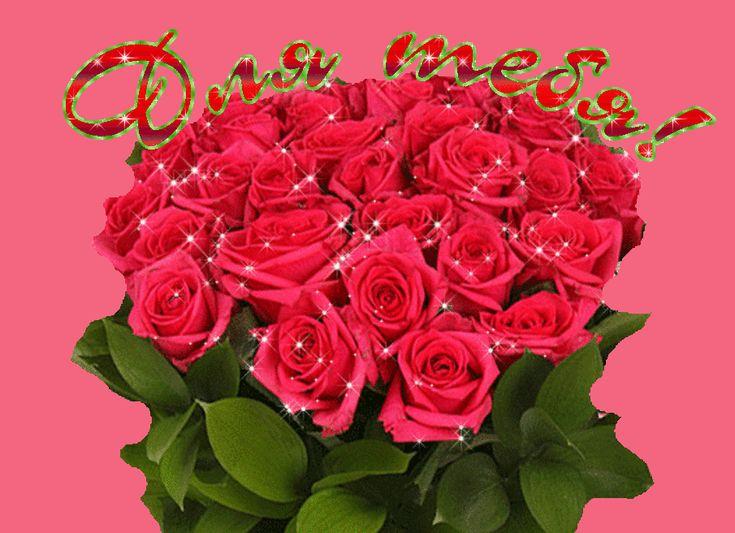 Открытки с цветами красивые мерцающие девушке