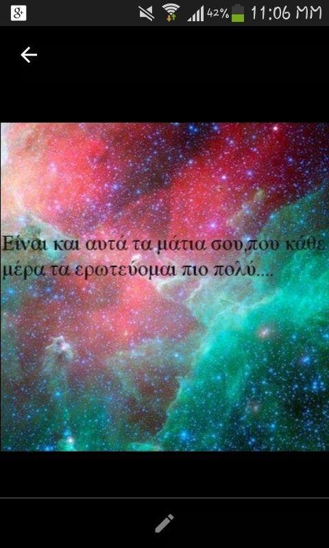 Αχ αυτα τα ματια σουυυ!!❤❤