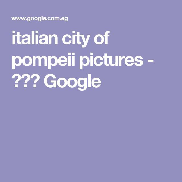 italian city of pompeii pictures - بحث Google