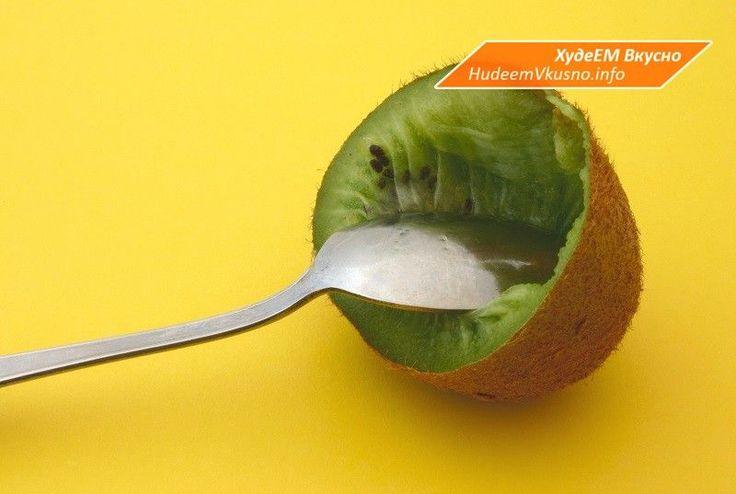 Стать стройнее в экстренные сроки поможет киви! Этот кислый плод я страшно не любила в детстве, но сейчас… Восхитительное действие изумрудного фрукта на организм сложно не заметить, особенно...