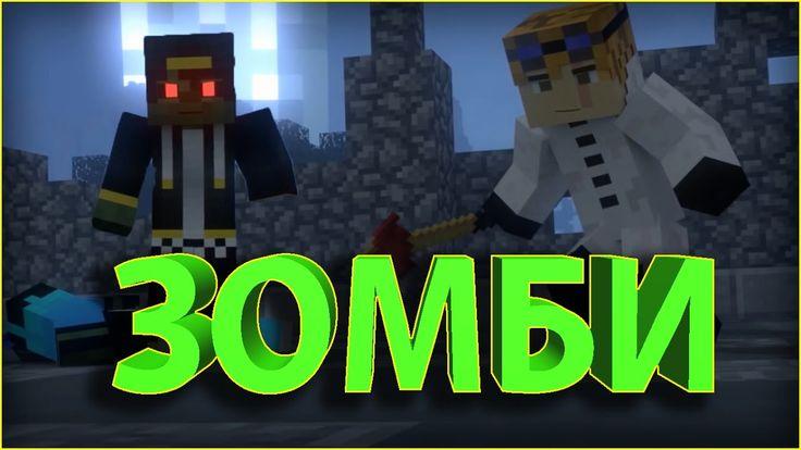 Майнкрафт виде Зомби апокалипсис! Анимация мультик выживание