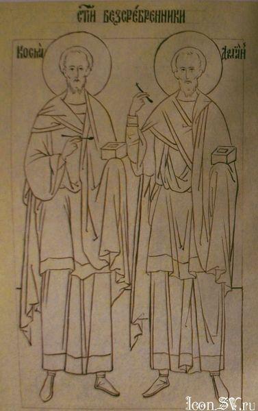 Святые бессеребреники Косма и Дамиан