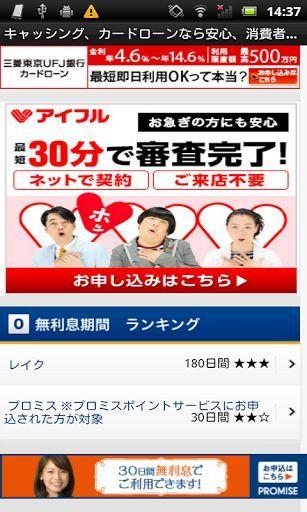 キャッシング、今すぐ借りたい!そんな方におすすめのキャッシング、消費者金融を紹介!24時間消費者金融、カードローンの申し込みできるから、安心!★キャッシングとは日本語だと融資のこと。つまりお金を借りる=キャッシング。消費者金融のことを指す場合もあります。キャッシングで有名なのは「アコム」「モビット」「レイク」「プロミス」などの大手消費者金融5社や、「三菱東京UFJ銀行カードローン バンクイック」「三井住友銀行カードローン」「みずほ銀行カードローン」「りそな銀行カードローン」「楽天銀行」「オリックス銀行」などの銀行系。さらには無利息キャッシングが特徴の消費者金融「ノーローン」、お金を借りる際の金利・限度額が魅力的な「オリックスVIPローンカード」などがあります。★消費者金融は恐い?テレビやマンガの影響でそんなイメージを持つ方も多いですが、日本人の10人に1人、1300万人以上がお金を借りるために消費者金融、キャッシングを利用していると言われています。きちんとキャッシングを計画的に使い、消費者金融へ計画的に返済すれば、こんなに便利なサ...