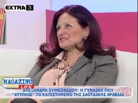 Αλεξάνδρα Συμεωνίδου: ο γάμος με τον 'Εμίρη και η απόδραση από την Κόλαση part3 - YouTube