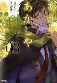 Akaya Akashiya Ayakashi No Manga Read Akaya Akashiya