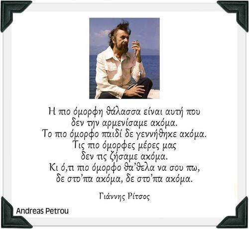 ΡΙΤΣΟΣ  greek quotes