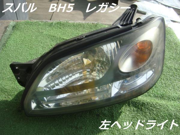 スバル BH5 レガシィ 左ヘッドライト 【中古】【楽天市場】