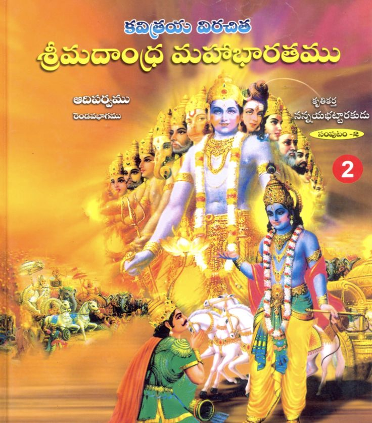 Mahabharatam in Telugu 2/15