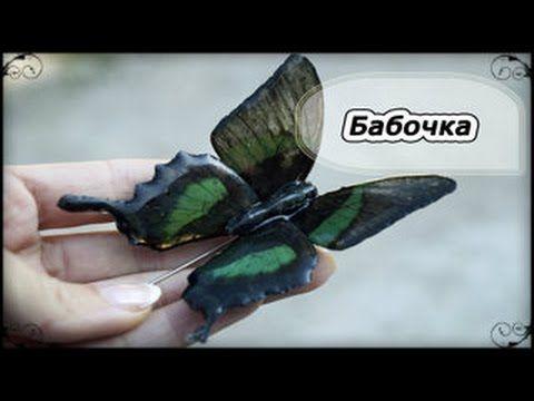"""Изделия из эпоксидной смолы: брошь """"бабочка"""" - YouTube"""