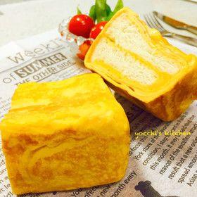 簡単朝食!厚さ5㎝の卵焼き?サンドたまご
