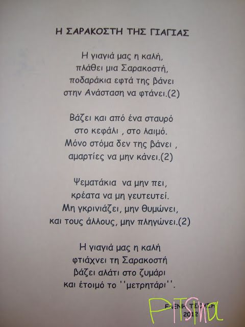 Pitsina - Η ΠΕΡΗΦΑΝΗ ΝΗΠΙΑΓΩΓΟΣ!!! ΑΝΑΝΕΩΜΕΝΗ PITSINA ΣΤΟ http://pitsinacrafts.blogspot: ΤΡΑΓΟΥΔΑΚΙ ΓΙΑ ΤΗΝ ΚΥΡΑ ΣΑΡΑΚΟΣΤΗ