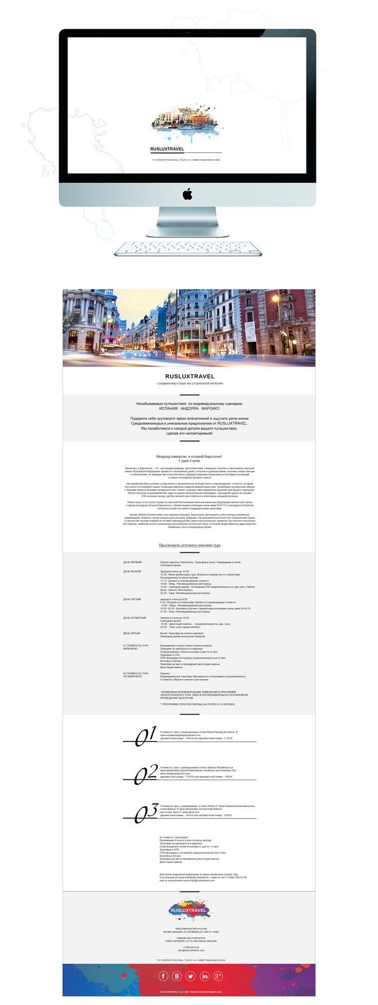 Сайт для тур-агентства RusLuxTravel – Разработка сайта-спецпредложения для туристической компании в Испании «RusLuxTravel»