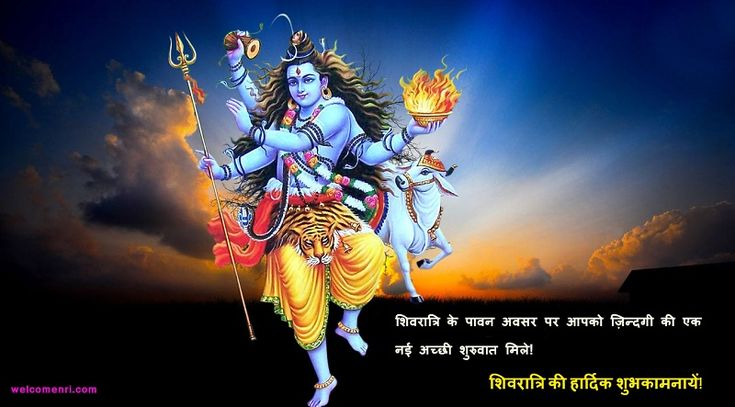 Maha Shivaratri Greeting Cards