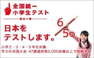 四谷大塚 / 全国統一小学生テスト