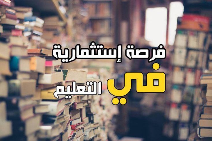 مشاريع مربحة في قطاع التعليم بالسعودية 2019 Education Investing